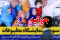 جوابیه انجمن صنفی عکاسان مطبوعاتی ایران به سخنان مهران عباسی انارکی، قائم مقام محترم نمایشگاه