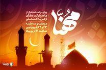 پخش ویژه برنامه مهنا در استقبال از ماه مبارک رمضان رمضان