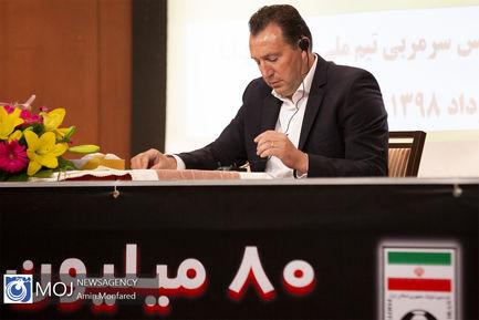 مربی تیم ملی فوتبال ایران