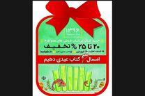 ثبت نام بیش از ۴۰۰ کتابفروشی در طرح «عیدانه کتاب»