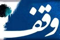 ثبت وقف جدید در  شهرستان آران و بیدگل