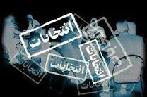 اعضای شورای مرکزی جبهه مردمی نیروهای انقلاب مازندران معرفی شدند + اسامی