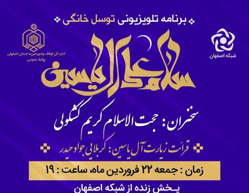 برنامه توسل خانگی به ایستگاه هفتم رسید / پخش زنده برنامه توسل خانگی در مقبره علامه مجلسی