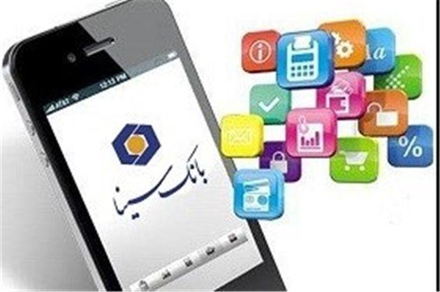 نرم افزار همراه بانک سینا با قابلیت های جدید در راه است
