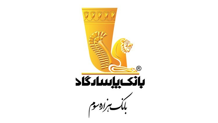 ساعت کار شعبههای بانک پاسارگاد در استان خوزستان تغییر یافت