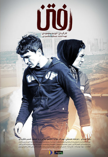 «رفتن» بهترین فیلم جشنواره لبنان شد