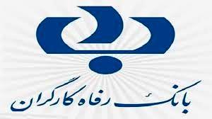 طرح تسهیلاتی عدل از سوی بانک رفاه ارائه شد