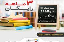 سرویس رایگان اینترنت پرسرعت آسیاتکی ویژه مصارف آموزشی در سراسر کشور