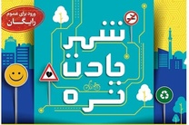 """جشن بزرگ شهروندی """"شهر یادت نره"""" در اصفهان"""