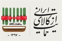 خرید صنایع دستی؛  گامی در جهت حمایت از کالای ایرانی/ برپایی 1000غرفه عرضه محصولات صنایع دستی در نقاط مختلف استان گیلان