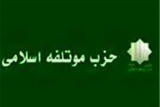 موتلفه عید فطر را به احزاب کشورهای اسلامی تبریک گفت