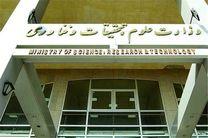 سیاست وزارت علوم در نحوه برگزاری امتحانات پایانترم