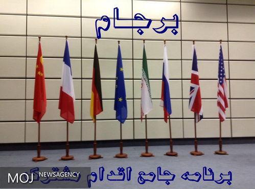 توافق هستهای عامل جدید تغییر دهنده بازی در خاورمیانه است