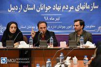 ظهور شایستگی با انتخابات مجمع جوانان در دهه چهارم انقلاب اسلامی