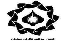 پیام تسلیت انجمن روزنامهنگاران مسلمان درپی درگذشت پدر شعر انقلاب