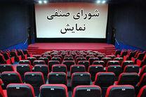 قرارداد اکران سه فیلم سینمایی جدید صادر شد