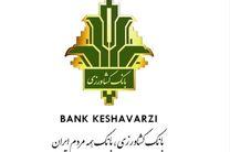 پرداخت بیش از10430میلیاردریال تسهیلات توسط بانک کشاورزی