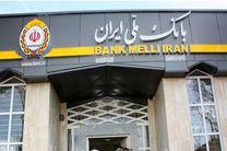 رفع 15 هزار فقره احتیاجات ضروری توسط بانک ملی ایران