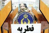 رشد ۳۰ درصدی جمع آوری فطریه در اصفهان