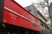 بانک شهر محور توسعه شهری