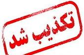 شهادت مستشاران ایرانی در فرودگاه حماه تکذیب شد