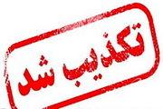 دستگیری تروریست ها در سنندج تکذیب شد