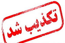 تعطیلی ادارات و بانکها در استان خوزستان تکذیب شد