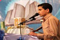 دانش آموزان نخبه سی و ششمین دوره مسابقات قرآن کریم در آران و بیدگل تجلیل شدند