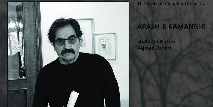 همکاری شهرام ناظری و قطب الدین صادقی در آرش کمانگیر
