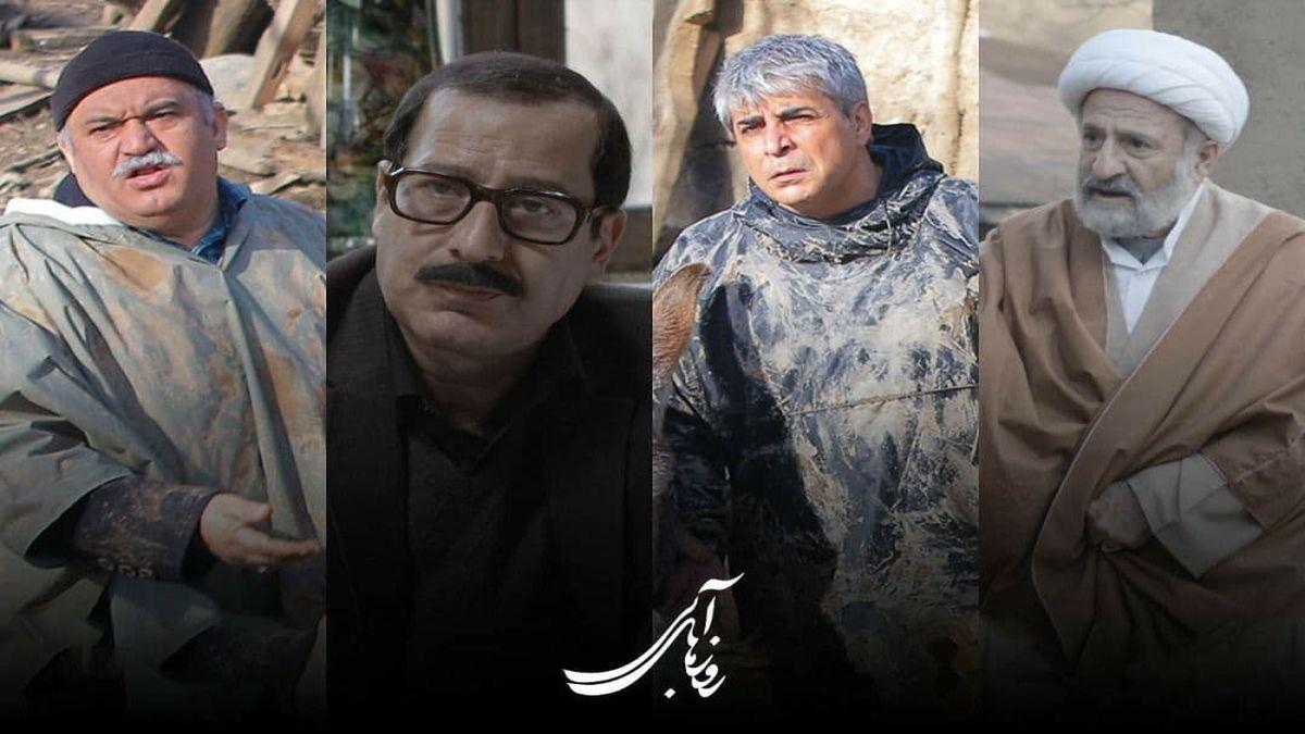 چهار بازیگر جدید به سریال «روزهای آبی» پیوستند