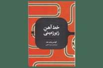 رمانی که باراک اوباما آن را توصیه کرده ترجمه و منتشر شد