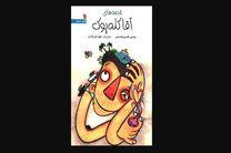 «قصههای آقا کله پوک» وارد بازار نشر شد
