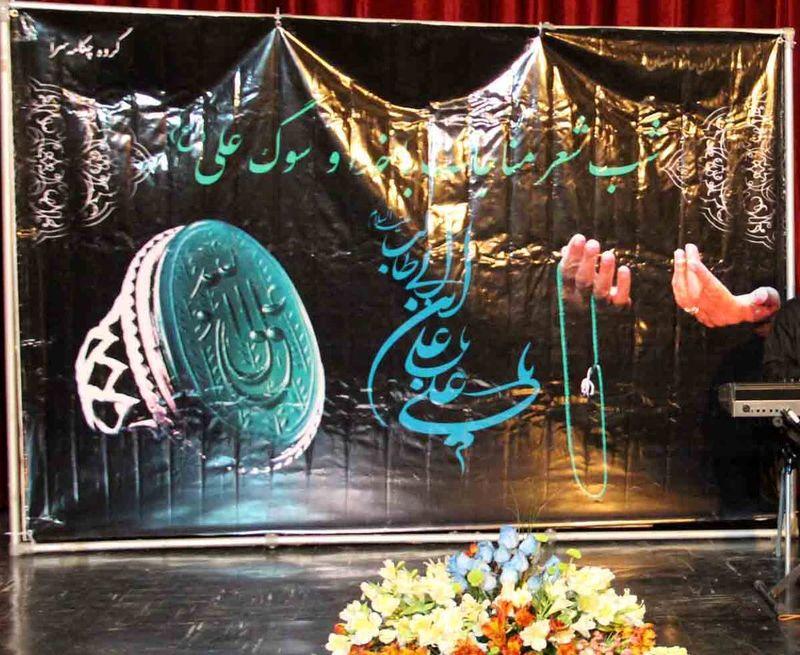 چهارمین شب شعر مناجات با خدا  و سوگ علی (ع) در اصفهان برگزار شد