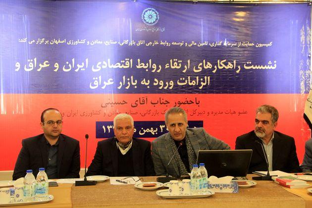 عراق می تواند دروازه  بین المللی صادرات کالاهای ایرانی باشد
