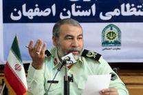 شروع تحولات ویژه در 30 کلانتری و پاسگاه اصفهان