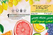 برگزارى اولین نمایشگاه صنعت میوه/تولید بیش از١٠٠ میلیون تن محصولات کشاورزى