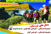 کوه نخودی اصفهان میزبان همایش بزرگ کوهنوردی