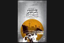فردا؛ آغاز هفته فیلم ناصر تقوایی
