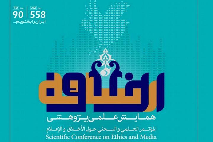 همایش اخلاق و رسانه در دو بخش برگزار میشود