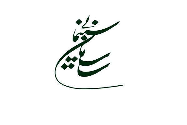 برگزاری مراسم تکریم و معارفه مدیران سازمان سینمایی در 16 تیر