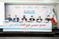 مجمع عمومی فوقالعاده بانک دی با افزایش سرمایه دو هزار و ۲۴۳ درصدی موافقت کرد