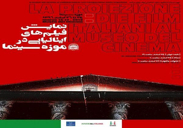 اکران 3 فیلم ایتالیایی در موزه سینما