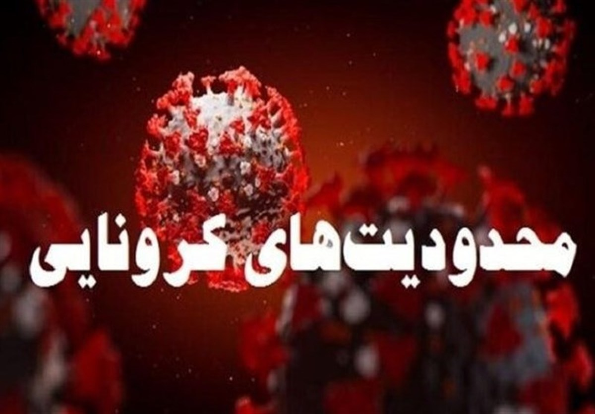 تداوم محدودیت های کرونایی در هفته آینده در استان تهران
