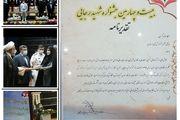 رتبه برتر اداره کل آموزش فنی و حرفه ای هرمزگان در جشنواره شهید رجایی