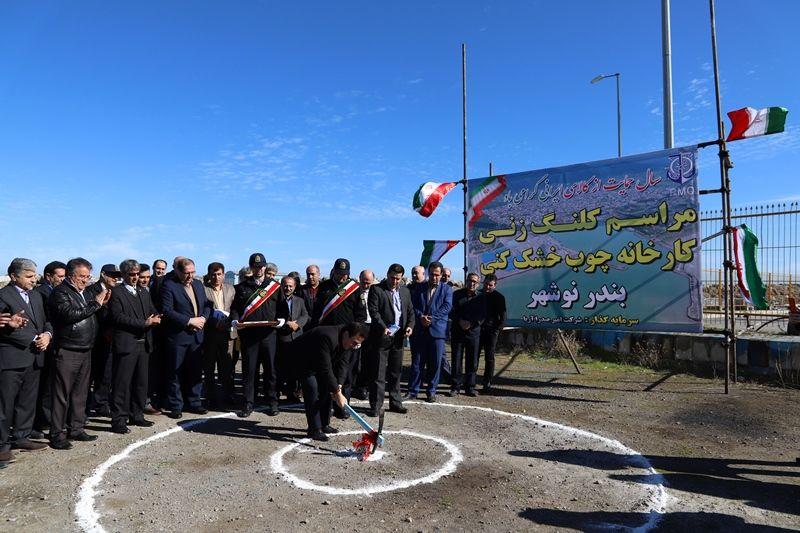 آغاز عملیات اجرایی ساخت کارخانه چوب خشک کنی در نوشهر