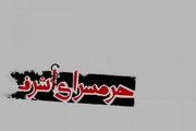مستند حرمسرای اشرف از شبکه پنج پخش می شود