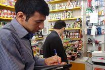 پایش و نظارت دقیق بر قیمت کالا در بازار هرمزگان