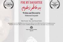 فیلم کوتاه «به خاطر دخترم»  راهی لندن شد