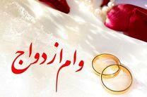 پرداخت تسهیلات ازدواج به متقاضیان