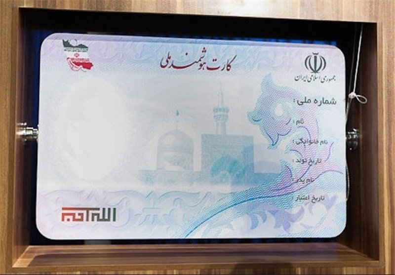 صدور کارت هوشمند ملی در 15 روز